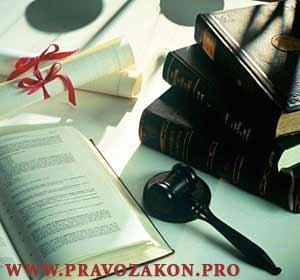 Бесплатная юридическая помощь и услуги адвокатов