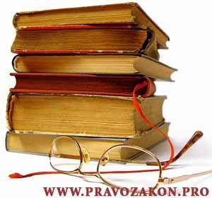 Хвостов В.м. Система Римского Права Учебник. М. 1996