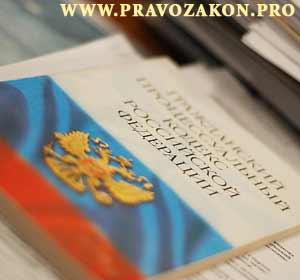 Конституционные проверки положений законодательства