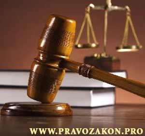 Обеспечение конституционной законности и правосудия