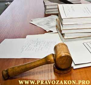Предоставление бесплатной юридической помощи в суде