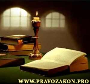 Юридическая наука преподавание юридических наук Киев