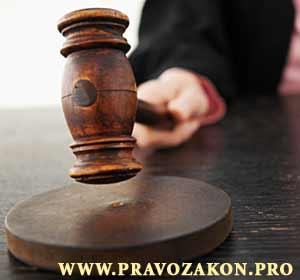 Системное применение права и законодательства в РФ