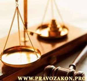 Социальные и экономические права в основных законах