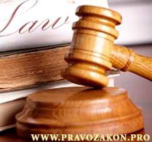 Услуги юриста, юридическая помощь адвоката в суде