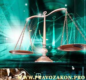 Юридическая помощь адвокатов в условиях глобализации
