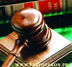 Закон о размещении заказов на поставку товаров услуг