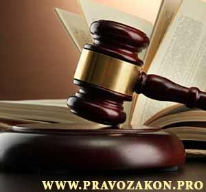 Законоведение в России, изучение законов по учебнику